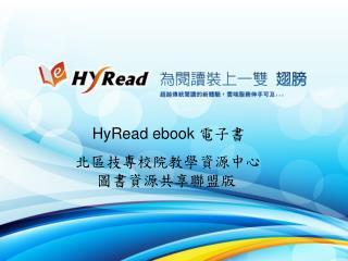 HyRead ebook  電子書 北區技專校院教學資源中心                圖書資源共享聯盟版