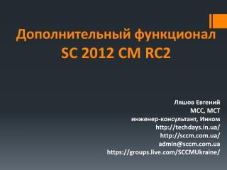 ?????????????? ?????????? SC 2012 CM RC2