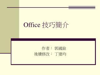 Office  技巧簡介