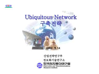 Ubiquitous Network 구축전략