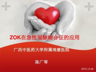 ZOK 在急性冠脉综合征的应用