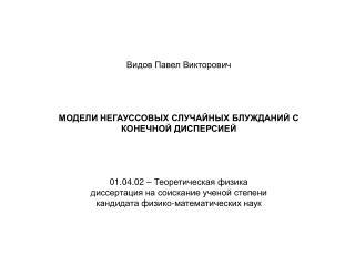 Видов Павел Викторович МОДЕЛИ НЕГАУССОВЫХ СЛУЧАЙНЫХ БЛУЖДАНИЙ С КОНЕЧНОЙ ДИСПЕРСИЕЙ