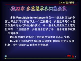 多继承 (multiple inheritance) 指在一个继承树层次的剖 面上派生类可以拥有不止一个直接基类。多重继承是 C++ 语 言后期引进的代码重用的模式,单一继承对应派生类上逆时