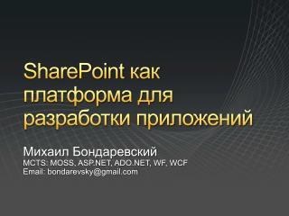 SharePoint  как платформа для разработки приложений