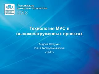 Технология  MVC  в высоконагруженных проектах