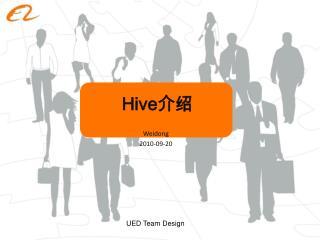 Hive 介绍