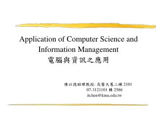 Application of Computer Science and Information Management 電腦與資訊之應用