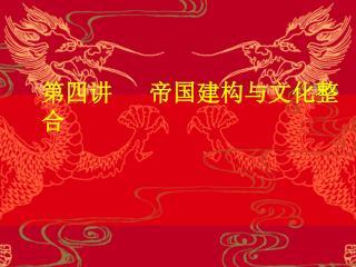 第四讲   帝国建构与文化整合