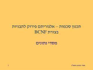 תכנון סכמות – אלגוריתם פירוק לתבניות בצורת  BCNF
