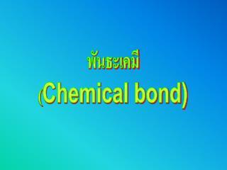 พันธะเคมี ( Chemical bond)