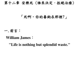 ,           ,   .:   William James:      Life is nothing but splendid waste.