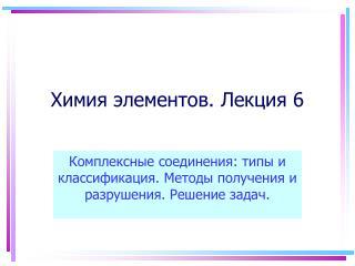 Химия элементов. Лекция 6
