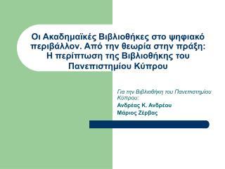 Για την Βιβλιοθήκη του Πανεπιστημίου Κύπρου: Ανδρέας Κ. Ανδρέου Μάριος Ζέρβας