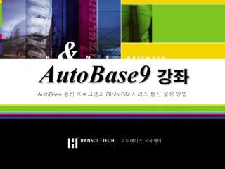 AutoBase  통신 프로그램과  Glofa GM  시리즈 통신 설정 방법