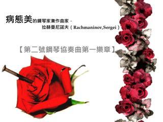病態美 的鋼琴家兼作曲家 - 拉赫曼尼諾夫 ( Rachmaninov,Sergei )