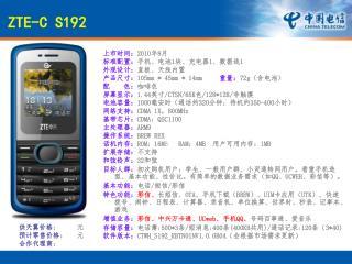 ZTE-C S192