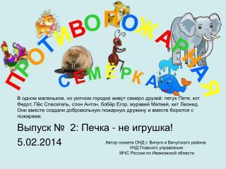 Выпуск №  2: Печка - не игрушка! 5.02.2014