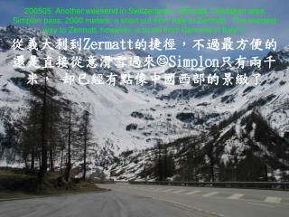 200505  Another weekend in Switzerland   Zermatt, Interlaken area Simplon pass, 2000 meters, a short cut from Italy to Z