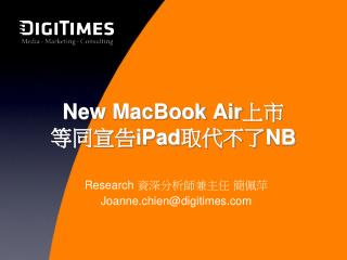 New MacBook Air 上市 等同宣告 iPad 取代不了 NB