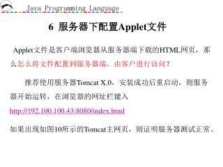 6   服务器下配置 Applet 文件