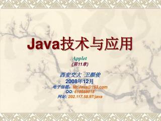 Java 技术与应用