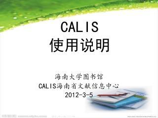 CALIS 使用说明