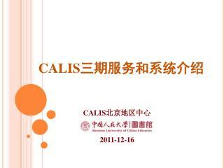 CALIS 三期服务和系统介绍