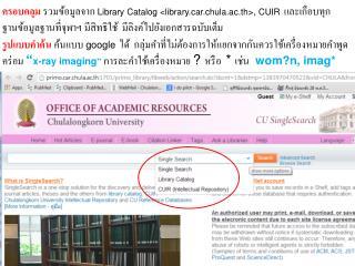 แสดงตัวอย่างคำค้นหา  ebook ด้วยทางเลือก  Advanced Search  ของ  Single  Search Primo
