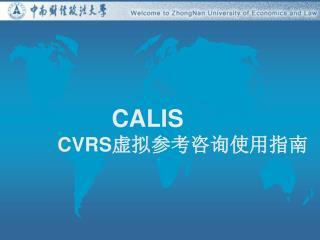 CALIS           CVRS 虚拟参考咨询使用指南