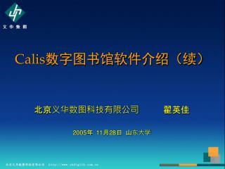 Calis 数字图书馆软件介绍(续)