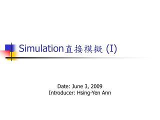 Simulation 直接模擬  (I)