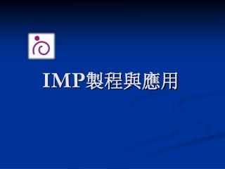 IMP 製程與應用