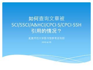 如何查询文章被 SCI/SSCI/A&HCI/CPCI-S/CPCI-SSH 引用的情况?
