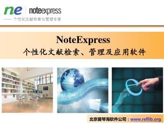 NoteExpress  个性化 文献检索、管理及应用软件