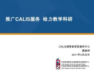 推广 CALIS 服务  给力教学科研