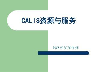 CALIS 资源与服务