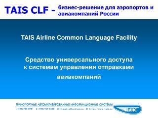 бизнес-решение для аэропортов и авиакомпаний России