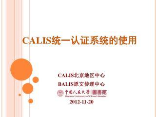 CALIS 统一认证系统的使用