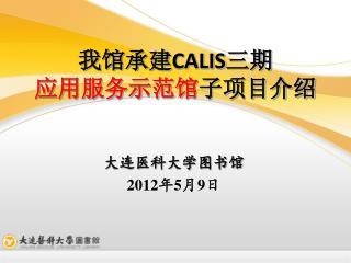 我馆承建 CALIS 三期 应用服务示范馆 子项目介绍