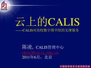 云上的 CALIS —— CALIS 对高校数字图书馆的支撑服务