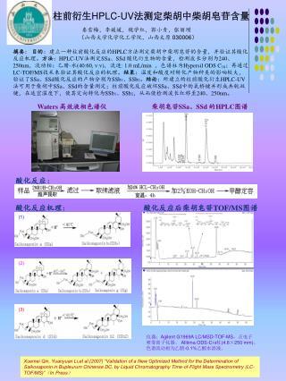 柱前衍生 HPLC-UV 法测定柴胡中柴胡皂苷含量
