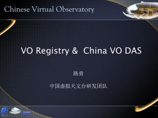VO Registry &  China VO DAS