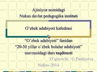Ajiniyoz nomidagi  Nukus davlat pedagogika instituti O'zbek adabiyoti kafedrasi