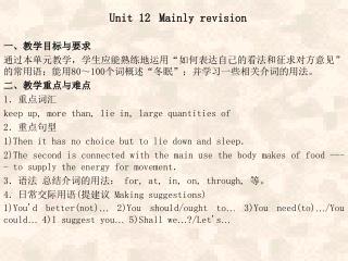 Unit 12  Mainly revision