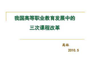我国高等职业教育发展中的 三次课程改革