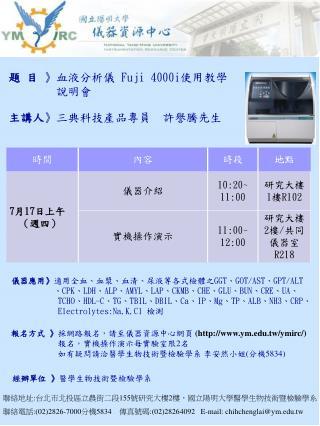 題 目 》 血液分析儀  Fuji 4000i 使用教學         說明會