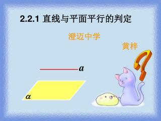 2.2.1  直线与平面平行的判定