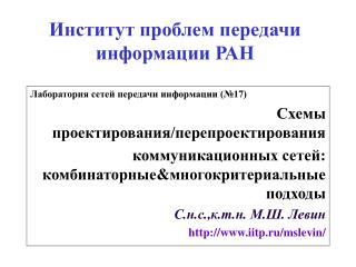 Институт проблем передачи информации РАН