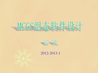 MCGS 组态软件设计