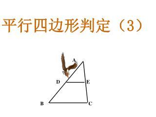 平行四边形判定( 3 )